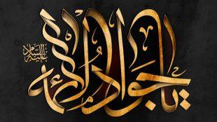 TasvirShakhes-Ostad-FatemiNia-Gozide-Bayanat-99-Thaqalain_IR