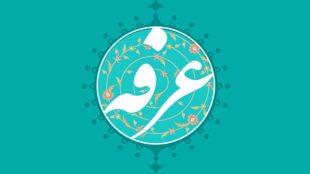 TasvirShakhes-Ostad-FatemiNia-Gozide-Bayanat-102-Thaqalain_IR