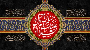 TasvirShakhes-Ostad-FatemiNia-Gozide-Bayanat-103-Thaqalain_IR