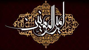 TasvirShakhes-Ostad-FatemiNia-Gozide-Bayanat-104-Thaqalain_IR