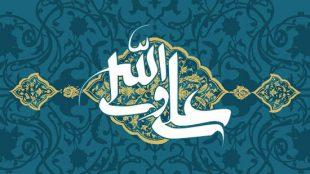 TasvirShakhes-Ostad-FatemiNia-Gozide-Bayanat-106-Thaqalain_IR