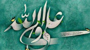 TasvirShakhes-Ostad-FatemiNia-Gozide-Bayanat-107-Thaqalain_IR
