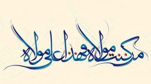 TasvirShakhes-Ostad-MirBagheri-Gozide-Bayanat-102-Thaqalain_IR
