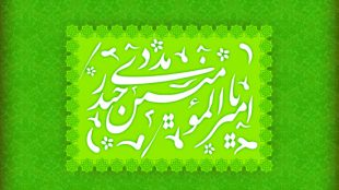 TasvirShakhes-Ostad-MirBagheri-Gozide-Bayanat-103-Thaqalain_IR