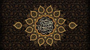TasvirShakhes-Ostad-RajabiDavani-123-Hazrate Khadije Kobra(AS)-Thaqalain_IR