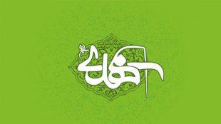 TasvirShakhes-Sadighi-13990712-Dars-Akklagh-Hoze-754-Emam Zaman(AS) Ra Faramoosh Karde'eim-Thaqalain_IR