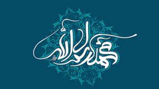 TasvirShakhes-Sadighi-13990810-Dars-Akklagh-Hoze-761-Etebare Vojoode Moghadase Hazrate Rasool Akram(AS) Dar Zamane Khod-Thaqalain_IR