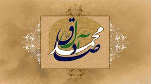 TasvirShakhes-Sadighi-13990817-Dars-Akklagh-Hoze-768-Ertebate Onvane Basri Ba Khademe Emam Sadegh(AS)-Thaqalain_IR