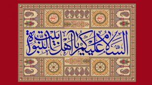 TasvirShakhes-Ostad-RajabiDavani-126-Chegonegiye Eijade Faza baraye Nashre Ma'arefe AhleBeyt(AS)-Part 01-Thaqalain_IR