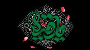 TasvirShakhes-Ostad-RajabiDavani-130-Pasokh Be Shobhe Vojode Hazrate Roghaye(AS)-Thaqalain_IR