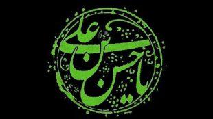 TasvirShakhes-Ostad-RajabiDavani-134-Ghorbate Emam Hasan(AS) Va Dar Natije Pazireshe Solh-Thaqalain_IR