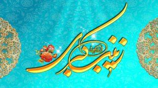 TasvirShakhes-Ostad-RajabiDavani-135-VizhegiHaye Khase Hazrate Zeynab Kobra(AS)-Thaqalain_IR