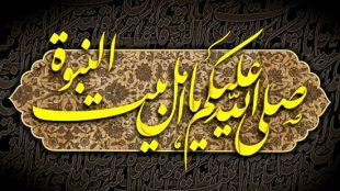 TasvirShakhes-Sadighi-13990915-Dars-Akklagh-Hoze-774-Bayad Naze AhleBeyt(AS) Ra Bekharim-Thaqalain_IR