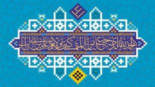 TasvirShakhes-Sadighi-13990929-Dars-Akklagh-Hoze-779-Mohabbate Mardom Ra Dar Del Dashte Bashim-Thaqalain_IR