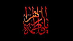 TasvirShakhes-Sadighi-13991006-Dars-Akklagh-Hoze-784-Falsafe Iman Dar Khotbe Fadakiyeh-Thaqalain_IR