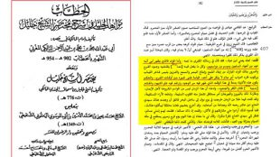 TasvirShakhes-MabaniyeTakfir-96-Thaqalain_IR