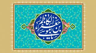 TasvirShakhes-Ostad-RajabiDavani-138-Barresi Dorane Emamate Hazrate Emam Kazem(AS)-Part 01-Thaqalain_IR