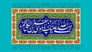 TasvirShakhes-Ostad-RajabiDavani-139-Barresi Dorane Emamate Hazrate Emam Kazem(AS)-Part 02-Thaqalain_IR