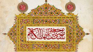 TasvirShakhes-Ostad-RajabiDavani-140-Farzandane Emam Kazem(AS)-Thaqalain_IR