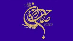 TasvirShakhes-Ostad-RajabiDavani-142-Hefazate Shadide Emam Askari(AS) Az Davazdahomin Hojate Hagh-Thaqalain_IR