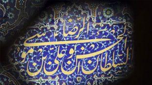 TasvirShakhes-OstadAAli-592-Thaqalain_IR