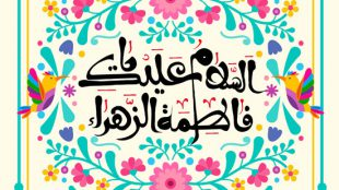 TasvirShakhes-Sadighi-13981125-Clip Veladate Hazrate Zahra(AS)-01-Thaqalain_IR