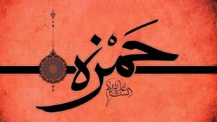 Ostad-RajabiDavani-149-Barresiye Shakhsiyate Hazrate Hamze(AS)-Thaqalain_IR