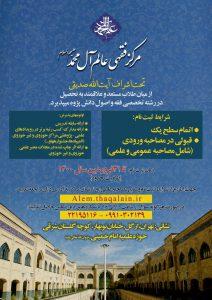 PazireshMarakezeFeghhi1400-Thaqalain_IR