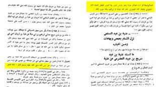 TasvirShakhes-MabaniyeTakfir-104-Thaqalain_IR