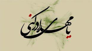 TasvirShakhes-Ostad-MirBagheri-Gozide-Bayanat-130-Thaqalain_IR