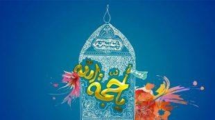 TasvirShakhes-Ostad-MirBagheri-Gozide-Bayanat-132-Thaqalain_IR