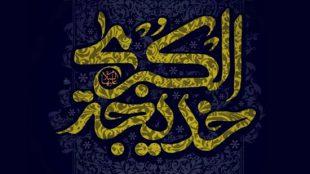 TasvirShakhes-Ostad-RajabiDavani-144-Ertehale Hazrate Khadije(AS)-Thaqalain_IR