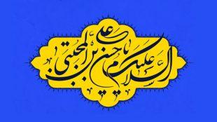 TasvirShakhes-Ostad-RajabiDavani-146-Ghorbate Emam Hasan(AS) Miyane Yaraneshan-Thaqalain_IR