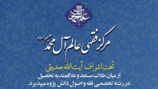 TasvirShakhes-PazireshMarakezeFeghhi1400-Thaqalain_IR