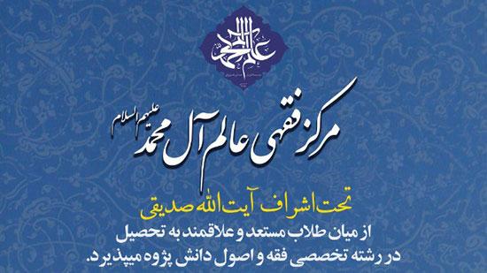 اطلاعیه «پذیرش مرکز فقهی عالم آل محمد علیهم السلام» ـ سال ۱۴۰۰