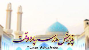 TasvirShakhes-Hoze-14000407-Paziresh Pare Vaght-Thaqalain_IR