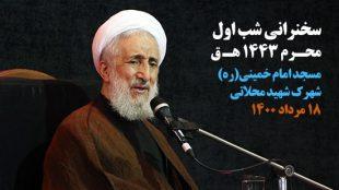 TasvirShakhes-Sadighi-14000518-Shabe 01 Moharram-Masjede Emam Khomeini Mahalati-Thaqalain_IR