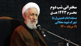TasvirShakhes-Sadighi-14000519-Shabe 02 Moharram-Masjede Emam Khomeini Mahalati-Thaqalain_IR