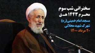 TasvirShakhes-Sadighi-14000520-Shabe 03 Moharram-Masjede Emam Khomeini Mahalati-Thaqalain_IR