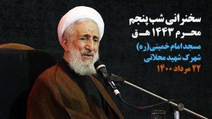 TasvirShakhes-Sadighi-14000522-Shabe 05 Moharram-Masjede Emam Khomeini Mahalati-Thaqalain_IR