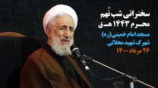 TasvirShakhes-Sadighi-14000526-Shabe-09-Moharram-Masjede-Emam-Khomeini-Mahalati-Thaqalain_IR